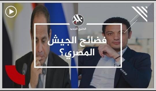 محمد علي ينبش فساد القوات المسلحة ويفضح السيسي