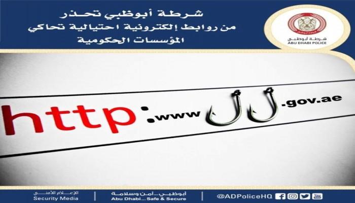 شرطة أبوظبي تحذر من مواقع احتيال إلكترونية