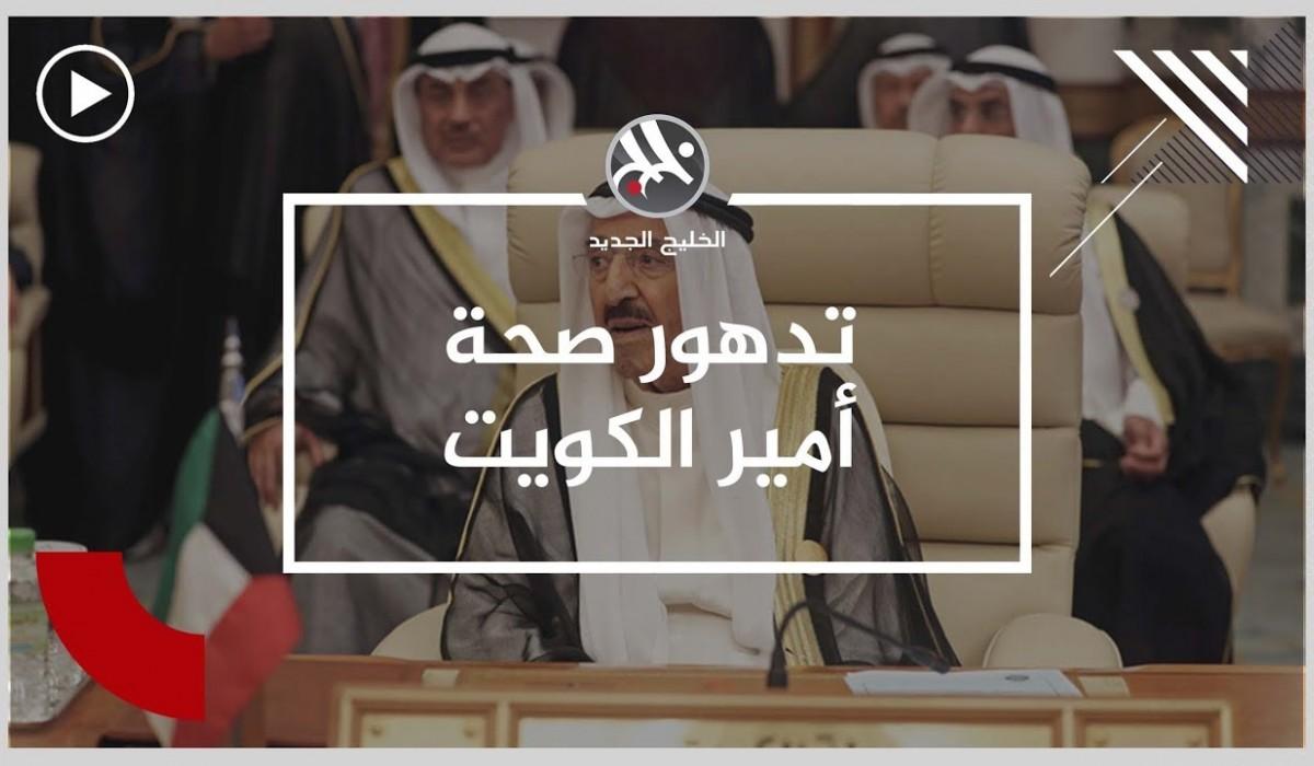 أمير الكويت في مستشفى بأمريكا وتأجيل لقاءه مع ترامب