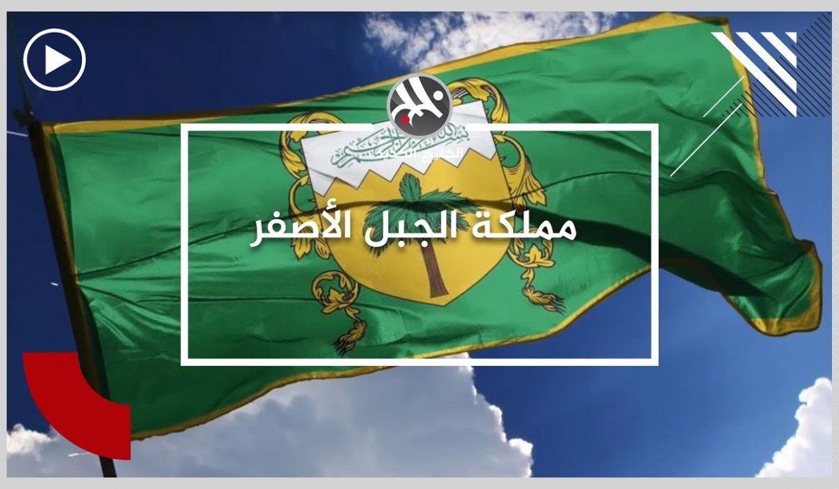 دولة الجبل الأصفر على أرض بلا صاحب.. هل يصبح عدد الدول العربية 23؟