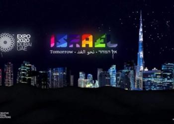 إسرائيل تنشر تفاصيل جناحها المشارك في إكسبو 2020 بالإمارات