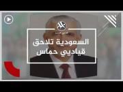 لماذا تعتقل السعودية قادة المقاومة الفلسطينية؟
