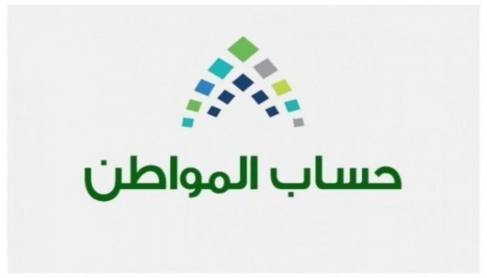 السعودية.. حساب المواطن يودع 2.6 مليار ريال لمستفيدي سبتمبر