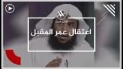 عمر المقبل.. انتقد سياسة بن سلمان فاعتُقل