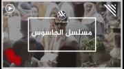 """هل يفضح مسلسل """"ذا سباي"""" ضعف الأنظمة العربية استخباريًا؟"""