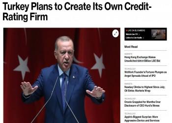 بلومبرغ: تركيا تخطط لإنشاء شركة تصنيف ائتماني وطنية