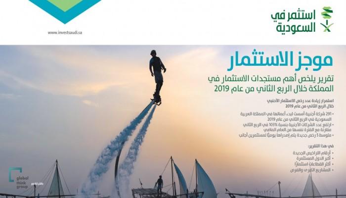 السعودية.. تضاعف رخص الاستثمار الأجنبي في الربع الثاني