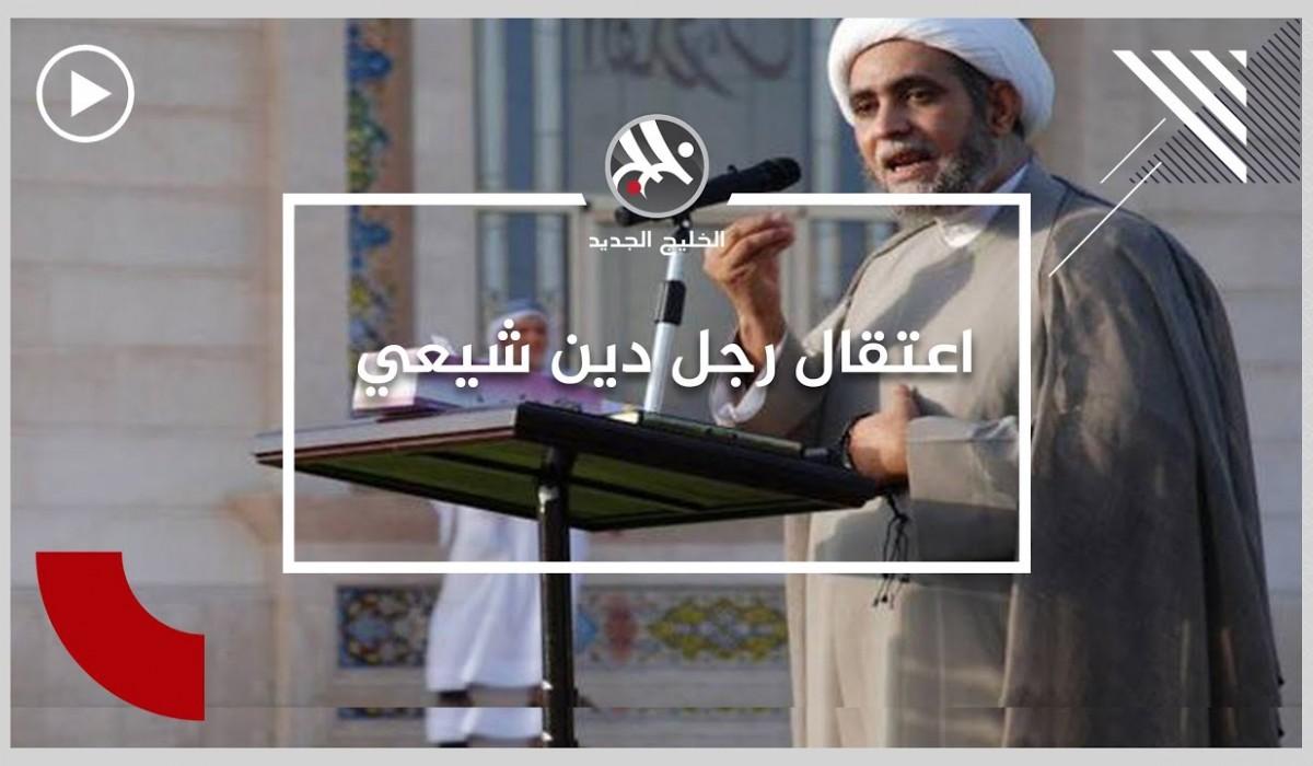 حبس رجل دين شيعي لدعمه احتجاجات بالسعودية