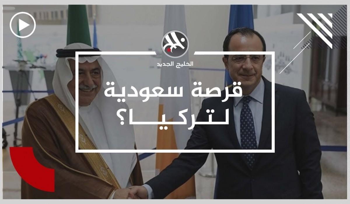 السعودية تستفز تركيا عبر قبرص