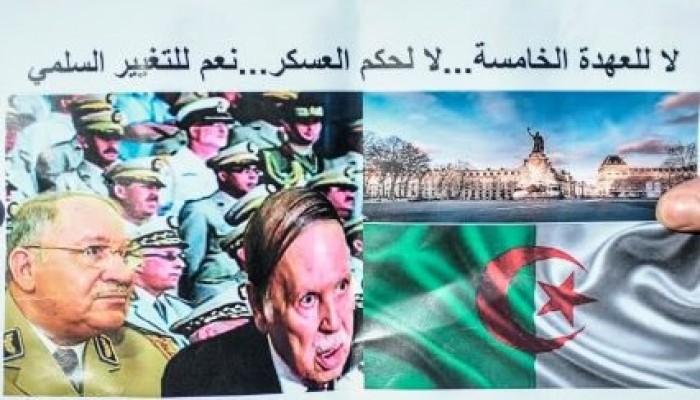 الجزائر نموذجاً لحكم العسكر