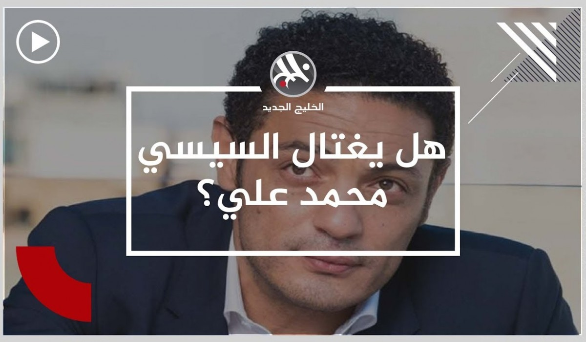 رجل أعمال مصري يرصد 5 مليون جنيه لقتل محمد علي