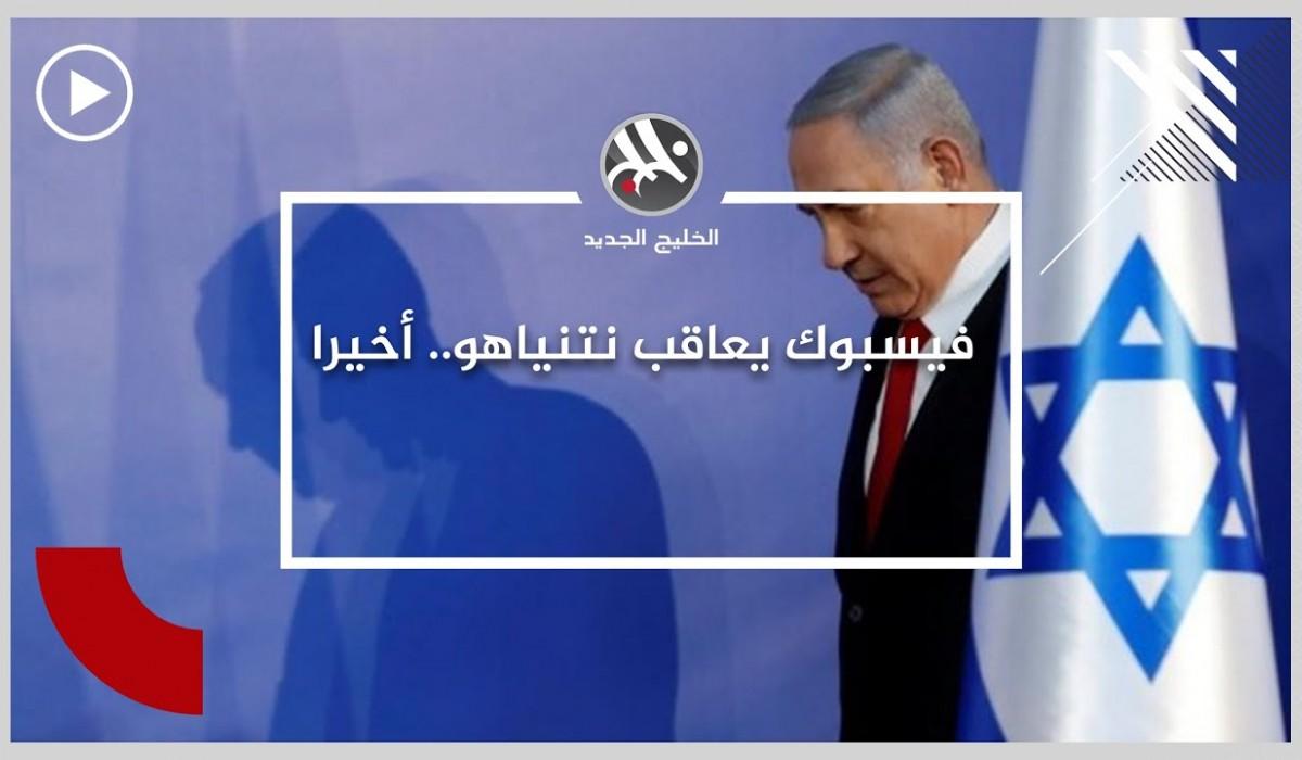 فيسبوك يعاقب نتنياهو.. أخيرا