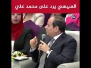 السيسي يرد على محمد علي في مؤتمر الشباب