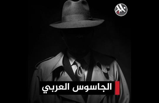 """مسؤول عربي كبير يعمل جاسوسا لصالح """"إسرائيل"""""""