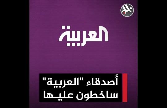 ما أسباب الغضب الإماراتي من قناة العربية ؟