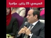 السيسي يهاجم ثورة يناير ويصفها بـالمؤامرة ضد الجيش والداخلية