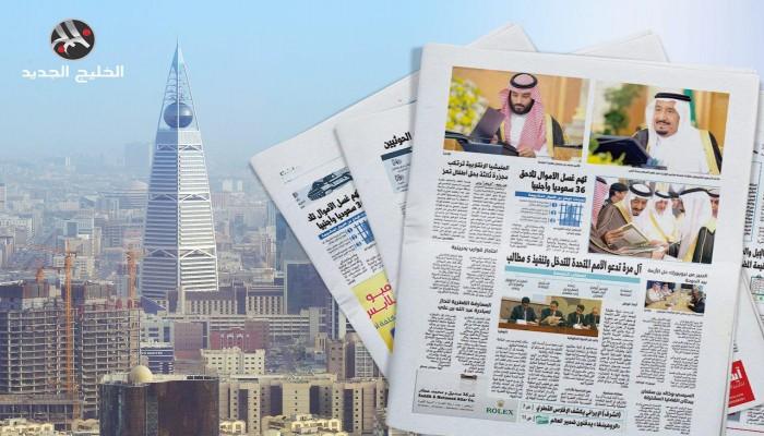 أصداء هجوم أرامكو لا تزال تسيطر على عناوين صحف الخليج