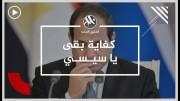 كفاية بقى يا سيسي.. هل تقوم ثورة ثانية في مصر؟