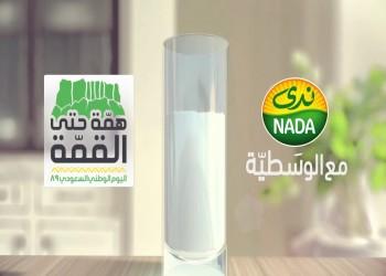 إعلان شركة ألبان يثير غضب السعوديين ويعتبرونه مسيئا للدين