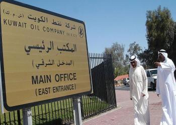 بعد الجيش.. شركة نفط الكويت ترفع الاستعداد الأمني لدرجته القصوى