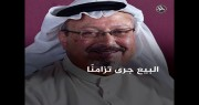 السعودية تهرب من مسرح جريمة خاشقجي