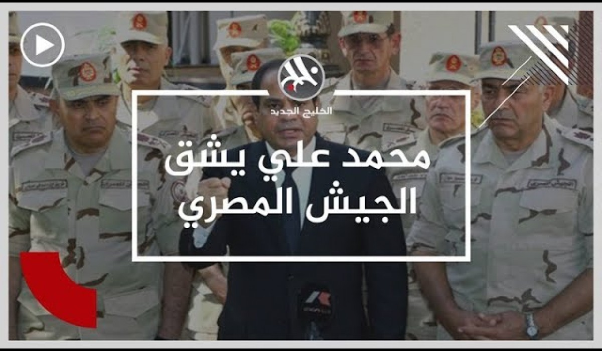 أزمة مستترة داخل الجيش المصري تفضحها تسريبات محمد علي