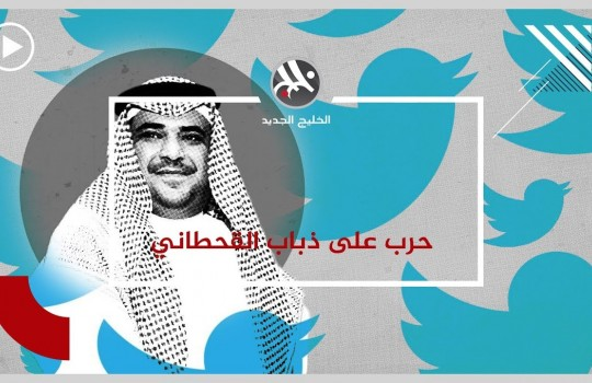 تويتر تلغي حسابات تعمل من الإمارات ومصر