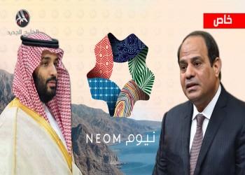 السعودية تخطر مصر بتوقف مشروع نيوم.. مؤقتا