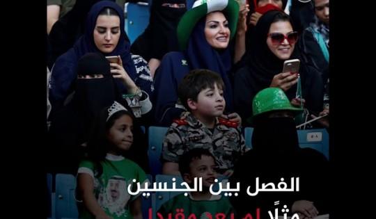 السعودية تخلع العباءة