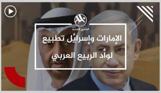 علاقات #الإمارات و #إسرائيل.. من السر إلى العلن والترويج للتطبيع