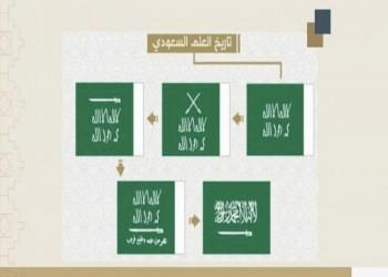 السعودية تعلق على معلومات متداولة عن تاريخ علمها