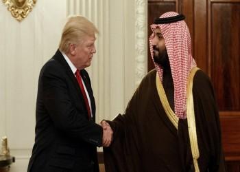 """المركز العربي بواشنطن: على ترامب أن يتعلم قول """"لا"""" للسعودية"""