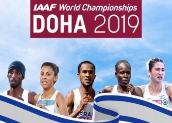 حماس تأسف لاستضافة وفد إسرائيلي بمونديال ألعاب القوى في قطر