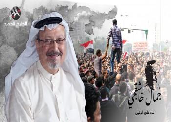 دماء خاشقجي تعيد الروح للربيع العربي