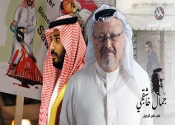 الإدارة السعودية لأزمة خاشقجي.. نجاح أم إخفاق؟