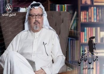 العفو الدولية: سعوديون يكرمون إرث خاشقجي بمواصلة النضال للحرية