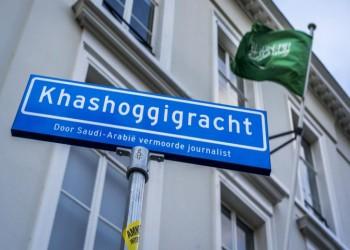 تغيير اسم شارع سفارة السعودية في هولندا إلى خاشقجي