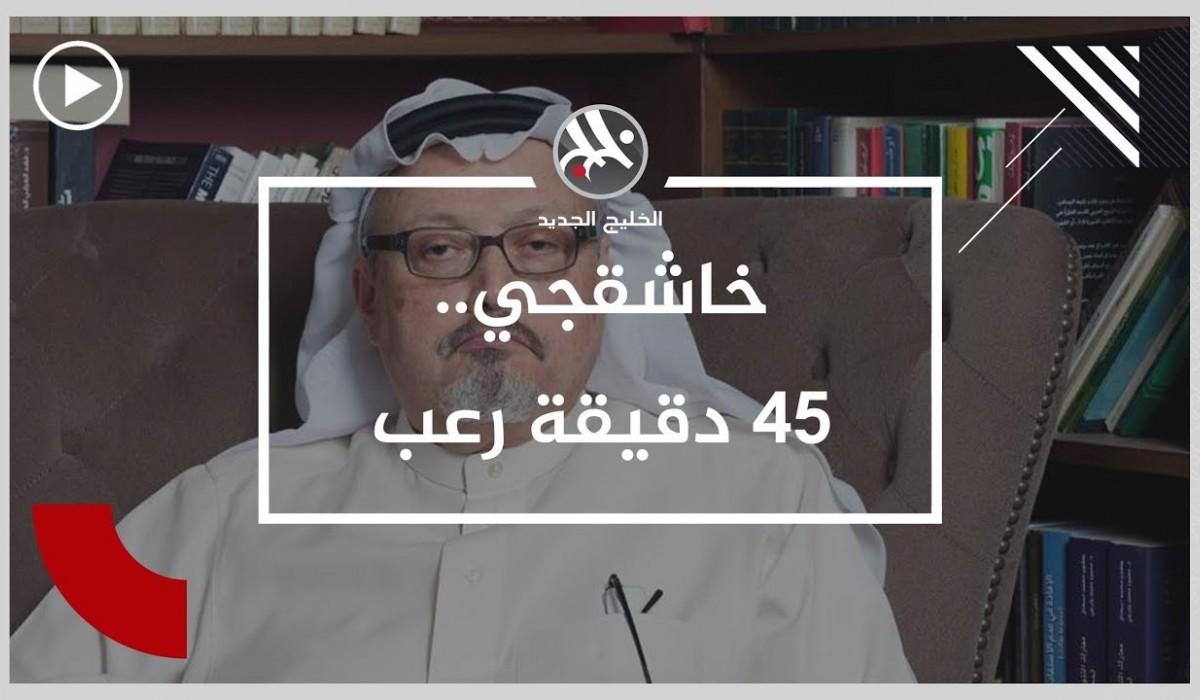 تسجيلات سرية تكشف اسرار 45 دقيقة من جريمة قتل #خاشقجي