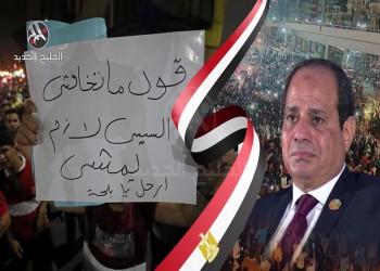 لوب لوج: لماذا يجب أن يخاف السيسي من الاحتجاجات الأخيرة في مصر؟