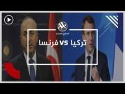 من جديد.. تراشق بالكلمات بين تركيا وفرنسا