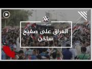 العراق ينتفض ضد الأزمات.. فهل تطيح المظاهرات بالفساد؟