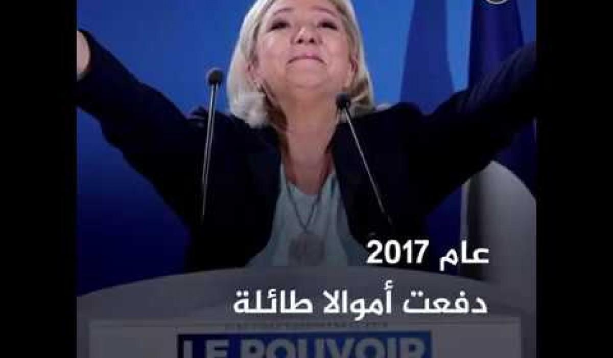 مفاجأة: مرشحة اليمين الفرنسي المتطرف مارين لوبان تلقت 8 ملايين أورو من #الإمارات خلال رئاسيات 2017