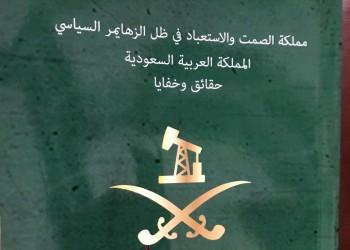 مملكة الصمت والاستعباد.. كتاب لأمير سعودي منشق يتنبأ بسقوط النظام
