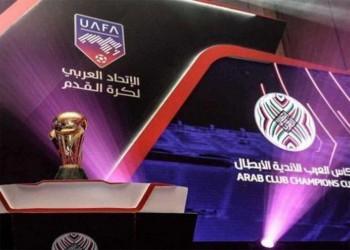 قرعة دور الـ16 للبطولة العربية تسفر عن مواجهات قوية