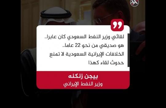 لقاءات الأبواب الخلفية... السعودية وإيران في موسكو