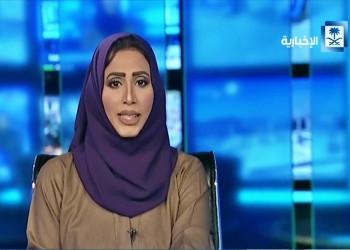 قناة الإخبارية الحكومية تضم أميرة سعودية لطاقمها