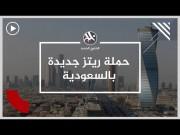 ريتز نسخة2.. حملة جديدة تشمل تجميد أصول عقارية في السعودية
