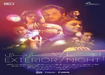 """الفيلم المصري """"ليل خارجي"""" يفوز بجائزة مهرجان مالمو للسينما العربية"""