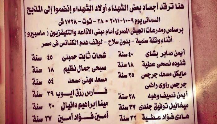 في ذكرى مذبحة ماسبيرو.. مغردون مصريون: المتهم في القصر