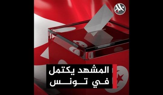 المشهد يكتمل في تونس